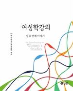 도서 이미지 - 여성학강의: 일곱번째 이야기