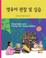 도서 이미지 - 영유아 관찰 및 실습