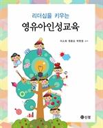 도서 이미지 - 리더십을 키우는 영유아인성교육