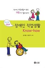 도서 이미지 - 장애인 직업생활 Know-how