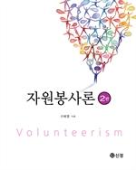 도서 이미지 - 자원봉사론 2판