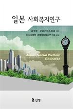 도서 이미지 - 일본 사회복지연구