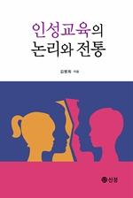 도서 이미지 - 인성교육의 논리와 전통