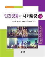 도서 이미지 - 인간행동과 사회환경 3판