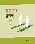 도서 이미지 - 인간관계 심리학