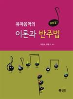 도서 이미지 - 유아음악의 이론과 반주법