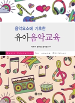 도서 이미지 - 음악요소에 기초한 유아음악교육