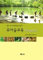 도서 이미지 - 유아숲교육 프로그램