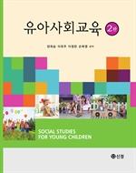 도서 이미지 - 유아사회교육 2판