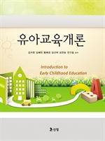 도서 이미지 - 유아교육개론