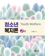 도서 이미지 - 청소년 복지론 2판