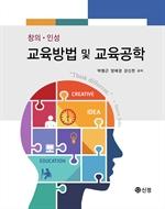 도서 이미지 - 창의 인성 교육방법 및 교육공학