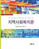 도서 이미지 - 지역사회복지론
