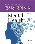 도서 이미지 - 정신건강의 이해