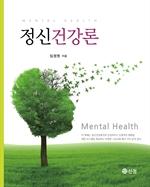 도서 이미지 - 정신건강론