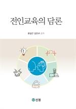 도서 이미지 - 전인교육의 담론