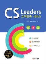 도서 이미지 - CS Leaders 고객만족 서비스