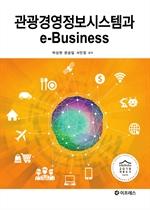 도서 이미지 - 관광경영정보시스템과 e-Business