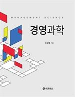 도서 이미지 - 경영과학