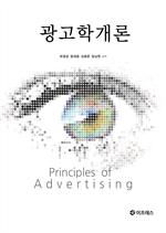 도서 이미지 - 광고학개론