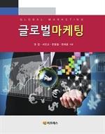 도서 이미지 - 글로벌마케팅