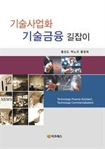 도서 이미지 - 기술사업화 기술금융 길잡이