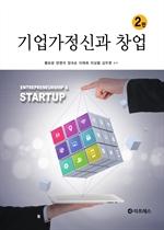 도서 이미지 - 기업가정신과 창업 2판