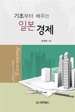 도서 이미지 - 기초부터 배우는 일본 경제