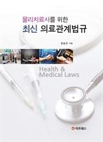 도서 이미지 - 물리치료사를 위한 최신 의료관계법규