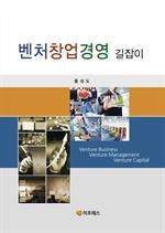 도서 이미지 - 벤처창업경영 길잡이