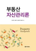 도서 이미지 - 부동산 자산관리론