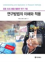 도서 이미지 - 연구방법의 이해와 적용