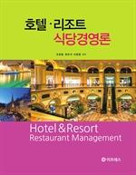도서 이미지 - 호텔 리조트 식당경영론