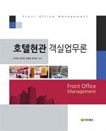 도서 이미지 - 호텔현관 객실업무론