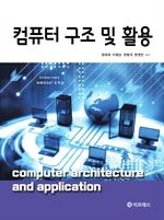도서 이미지 - 컴퓨터 구조 및 활용
