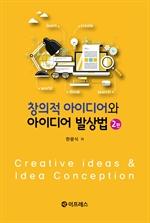 도서 이미지 - 창의적 아이디어와 아이디어 발상법 2판