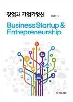 도서 이미지 - 창업과 기업가정신