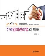 도서 이미지 - 주택임대관리업의 이해