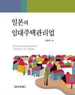 도서 이미지 - 일본의 임대주택관리업