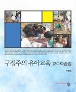 도서 이미지 - 구성주의 유아교육 교수학습법