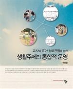 도서 이미지 - 교사와 유아 상호관점에 의한 생활주제의 통합적 운영