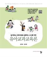 도서 이미지 - 놀이중심 교육과정을 실행하는 교사를 위한 유아교과교육론