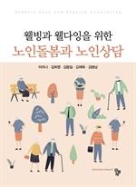 도서 이미지 - 웰빙과 웰다잉을 위한 노인돌봄과 노인상담