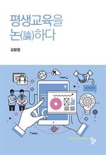 도서 이미지 - 평생교육을 논하다