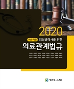 도서 이미지 - 임상병리사를 위한 의료관계법규(2020)