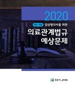 도서 이미지 - 임상병리사를 위한 의료관계법규(2020) 예상문제