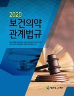 도서 이미지 - New 보건의약관계법규