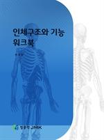 도서 이미지 - 인체의 구조와 기능 워크북