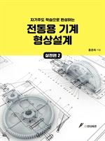 도서 이미지 - 전동용 기계 형상설계 실전편 II