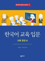도서 이미지 - 한국어 교육 입문1 : 교육 현장 편